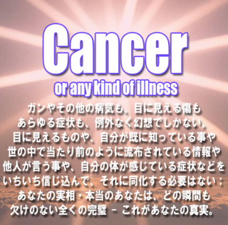 Cancer or any kind of illness or symptoms are just an illusion so don't be fooled You are totally perfect and healthy in every moment that is your truth Lico